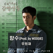 Prison Playbook (Original Television Soundtrack), Pt. 6