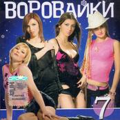 Седьмой альбом