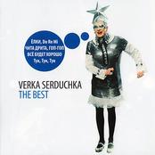 Верка Сердючка - The Best