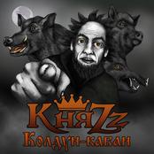 КняZz - Колдун-кабан