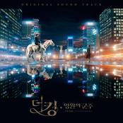 The King : Eternal Monarch (Original Television Soundtrack)