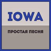 IOWA - Простая Песня