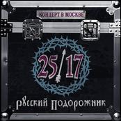 Русский подорожник. Концерт в Москве 2015 (Live)