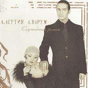 Леонид Агутин - Служебный роман