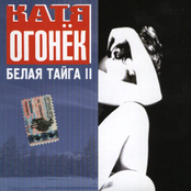 Белая Тайга II