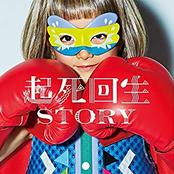 Kishi Kaisei STORY