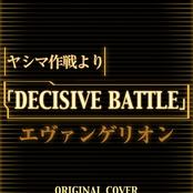 ヤシマ作戦よりDECISIVE BATTLE エヴァンゲリオン ORIGINAL COVER ジャケット写真