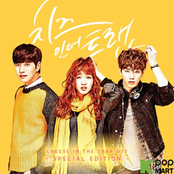 Cheese In The Trap (Original Television Soundtrack) [Special Edition ]