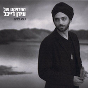Idan Raichel Project: Quarter to Six