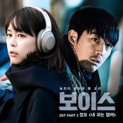 Voice (Original Television Soundtrack) Part 3