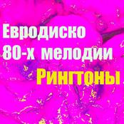 Евродиско 80-Х Мелодии