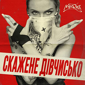 Mamarika - Скажене Дівчисько