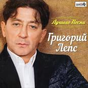 Григорий Лепс - Лучшие песни