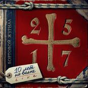 Бортовой журнал (10 лет на волне. Live)