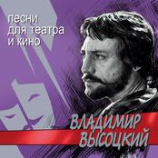 Владимир Высоцкий - Песни для театра и кино