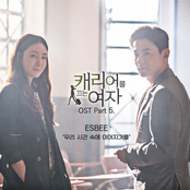 캐리어를 끄는 여자 (MBC 월화드라마) OST Part. 5
