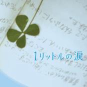 1 Litre of Tears OST ジャケット写真