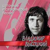 Владимир Высоцкий - Шуточные и сатирические песни