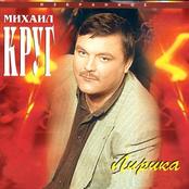 Михаил Круг - Лирика