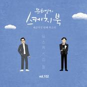 [Vol.102] You Hee yul's Sketchbook : 65th Voice 'Sketchbook X Kim Feel'