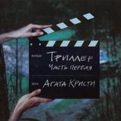 Агата Кристи - Триллер