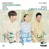 One Happy Day (Monthly Project 2019 June Yoon Jong Shin with Urban Zakapa)
