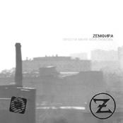 Земфира - ПММЛ
