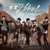 드림하이 OST Part.1