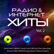 Радио и Интернет ХИТЫ Vol. 2