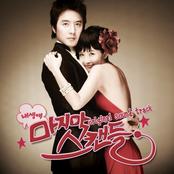 마지막 스캔들 OST