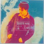 Anthony Wong: 明明不是天使