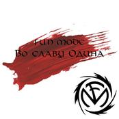 Во славу Одина