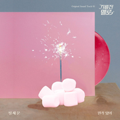 Wok of Love (SBS Drama) OST Part. 1