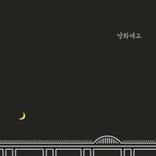 Yanghwa BRDG - Single