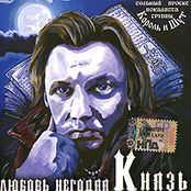 КняZz - Любовь негодяя