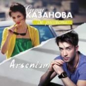Сати Казанова feat. arsenium