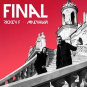 Финал (feat. Млечный)