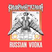 Russian Vodka / Metalni Bog