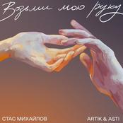 Artik & Asti - Возьми мою руку