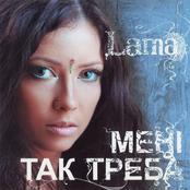 Lama - Тіло тремтить