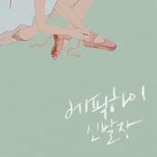 Epik High: EPIK HIGH - SHOEBOX