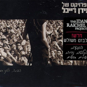 Idan Raichel Project: Traveling Home