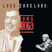 Любэ - Зона Любэ