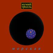 Мумий Тролль - Морская