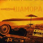 Мумий Тролль - Шамора CD1