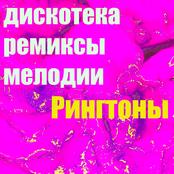 Дискотека Ремиксы Мелодии