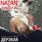 Natan - Дерзкая (feat. Тимати) - Single