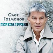 Олег Газманов - Перезагрузка