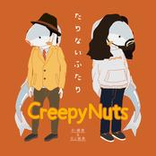 Cover artwork for 合法的トビ方ノススメ