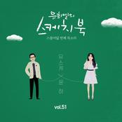 [Vol.51] You Hee yul's Sketchbook : 28th Voice 'Sketchbook X YOUNHA'